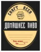Наклейки на бутылку «Домашнее Пиво» (темное пиво)